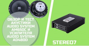 Видео обзор Усилитель AUDIO SYSTEM (Italy) AD-480,ВЧ входы,защита от наводок,автостарт.